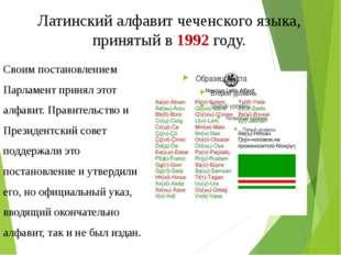 Латинский алфавит чеченского языка, принятый в 1992 году. Своим постановление