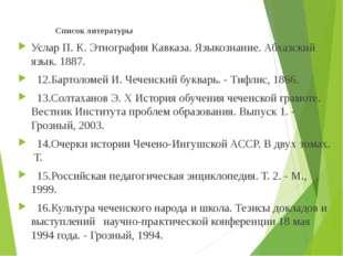 Список литературы Услар П. К. Этнография Кавказа. Языкознание. Абхазский язы