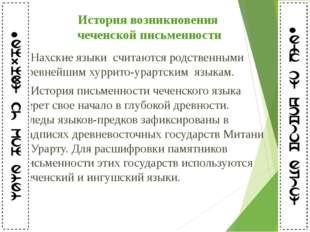 История возникновения чеченской письменности Нахские языки считаются родствен