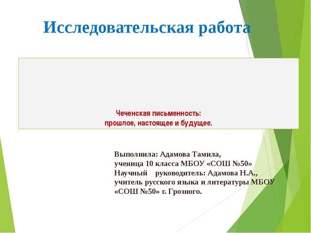 Чеченская письменность: прошлое, настоящее и будущее. Исследовательская рабо...