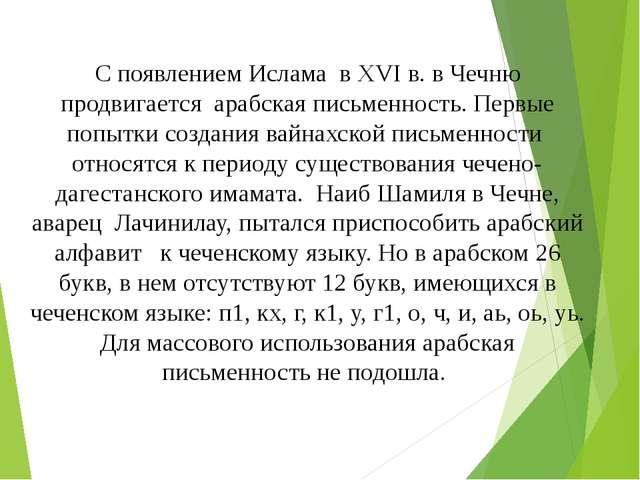С появлением Ислама в XVI в. в Чечню продвигается арабская письменность. Перв...