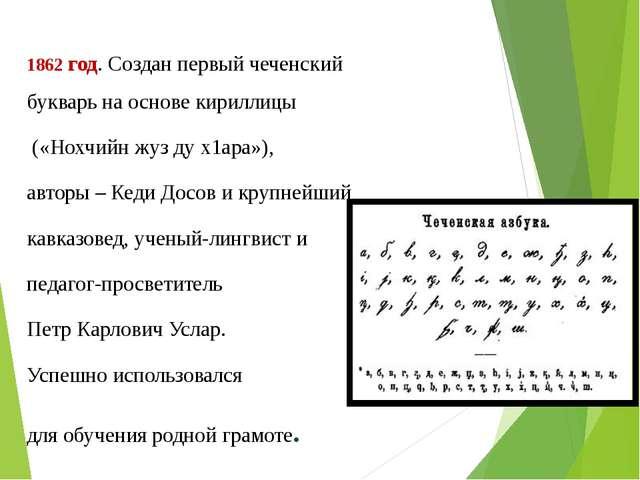 1862 год. Создан первый чеченский букварь на основе кириллицы («Нохчийн жуз д...