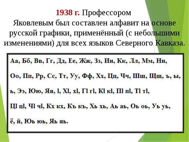 1938 г. Профессором Яковлевым был составлен алфавит на основе русской графики...