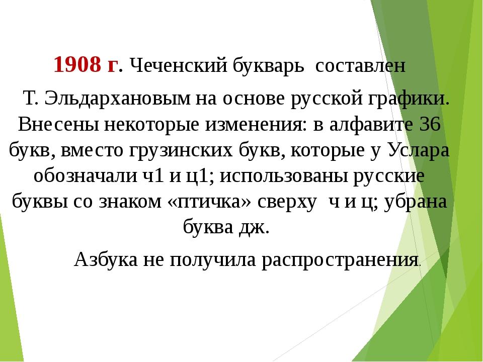1908 г. Чеченский букварь соcтавлен Т. Эльдархановым на основе русской график...