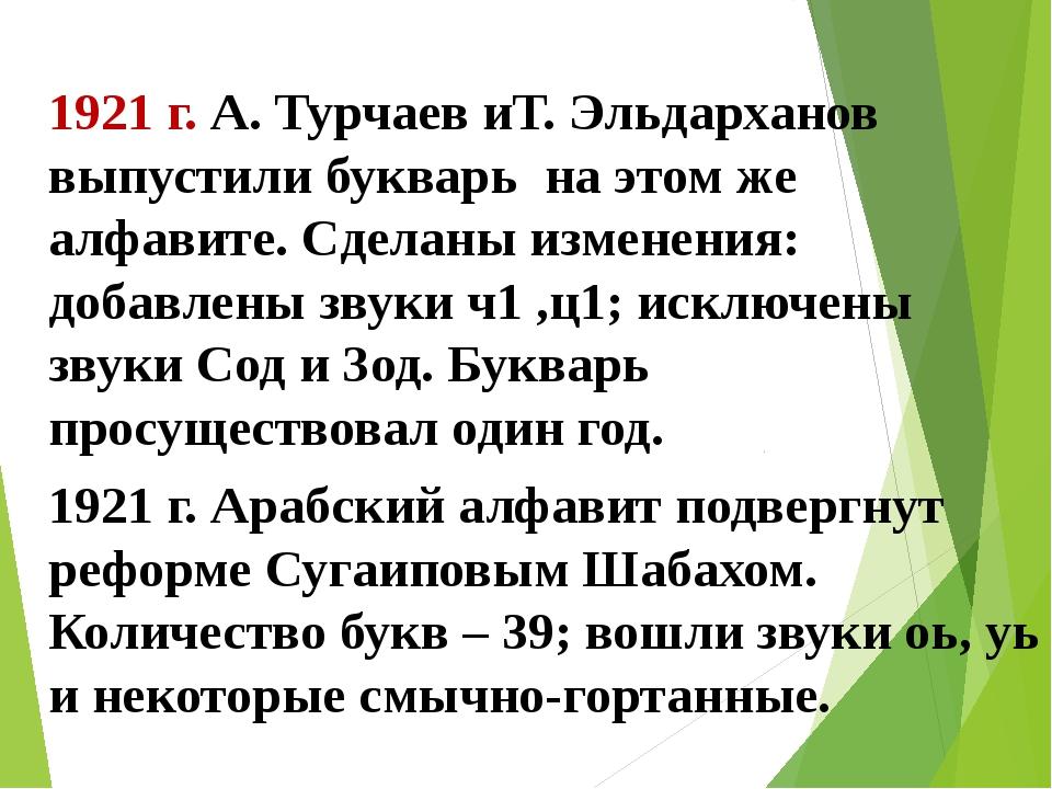 1921 г. А. Турчаев иТ. Эльдарханов выпустили букварь на этом же алфавите. Сде...