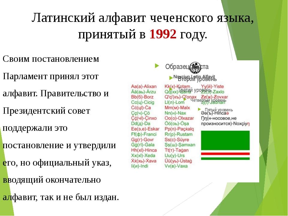 Латинский алфавит чеченского языка, принятый в 1992 году. Своим постановление...