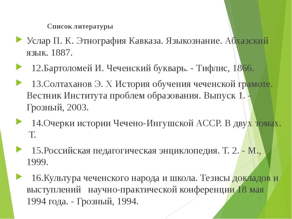Список литературы Услар П. К. Этнография Кавказа. Языкознание. Абхазский язы...