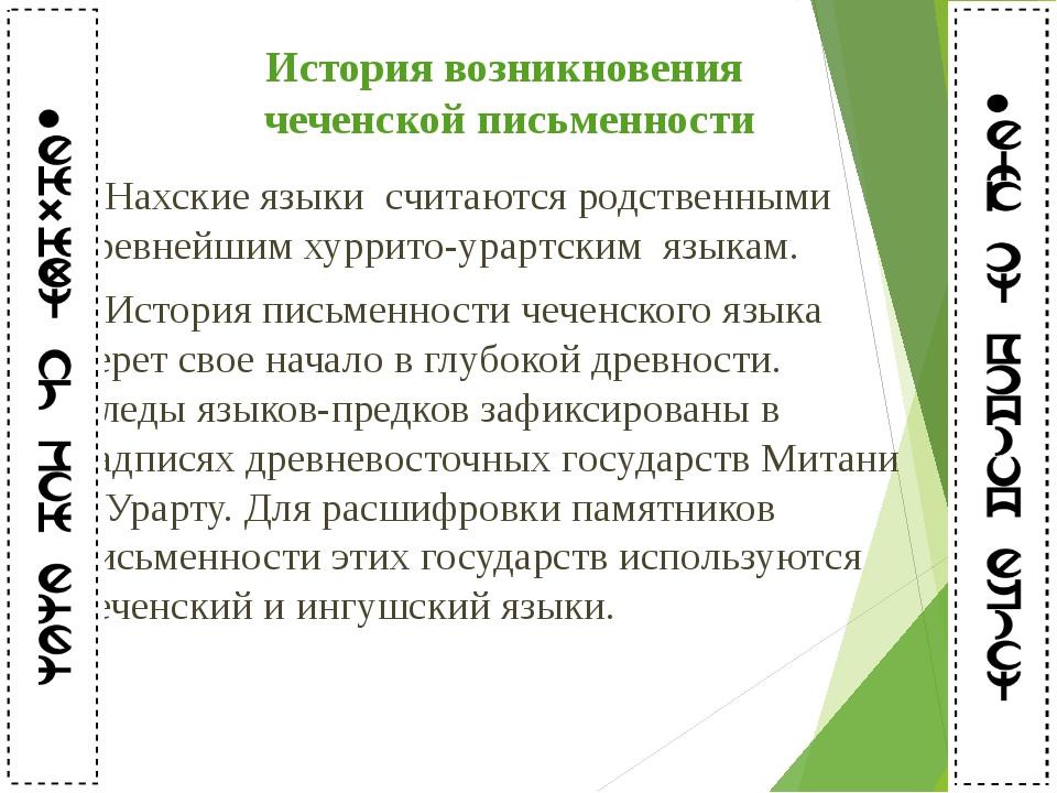 История возникновения чеченской письменности Нахские языки считаются родствен...
