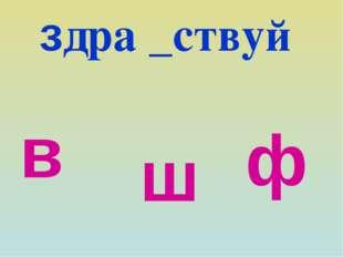 здра _ствуй в ш ф