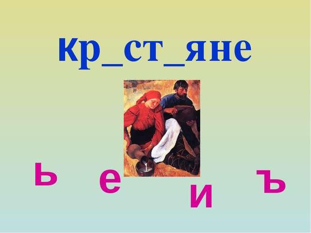 кр_ст_яне ь ъ е и