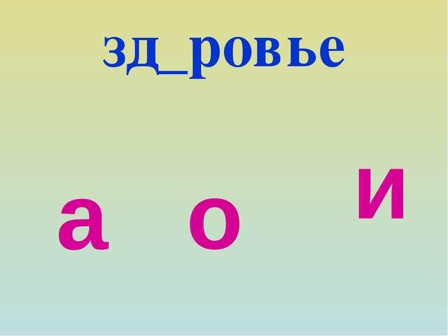 зд_ровье и а о