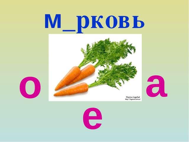 м_рковь о а е