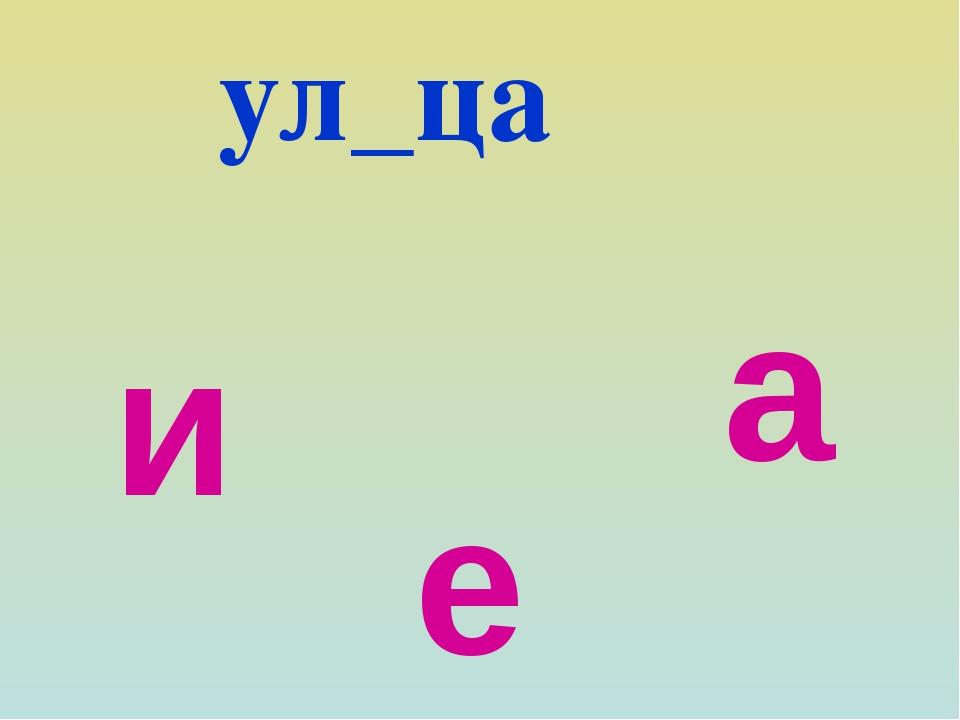 ул_ца и а е