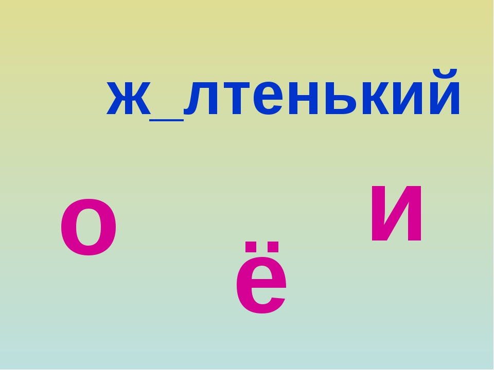 ж_лтенький ё о и
