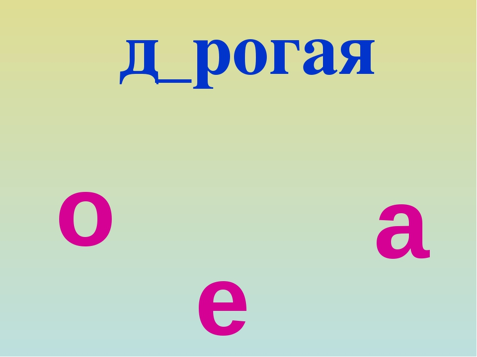 д_рогая о а е