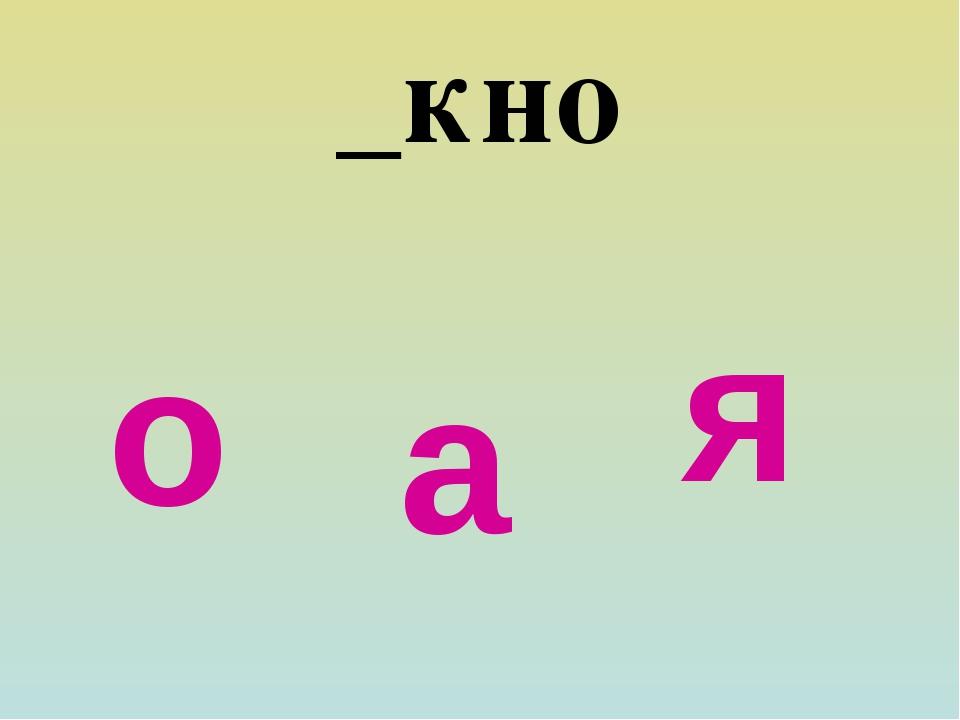 _кно а о я