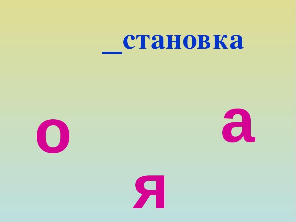_становка о а я