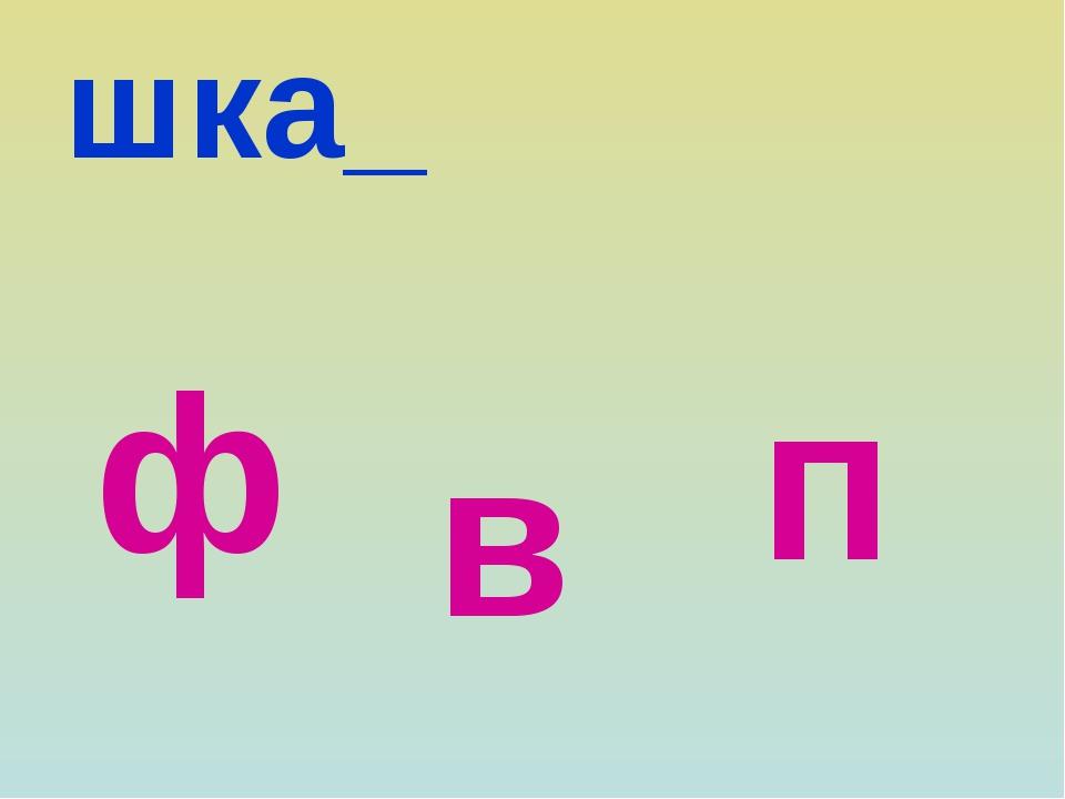 шка_ ф в п