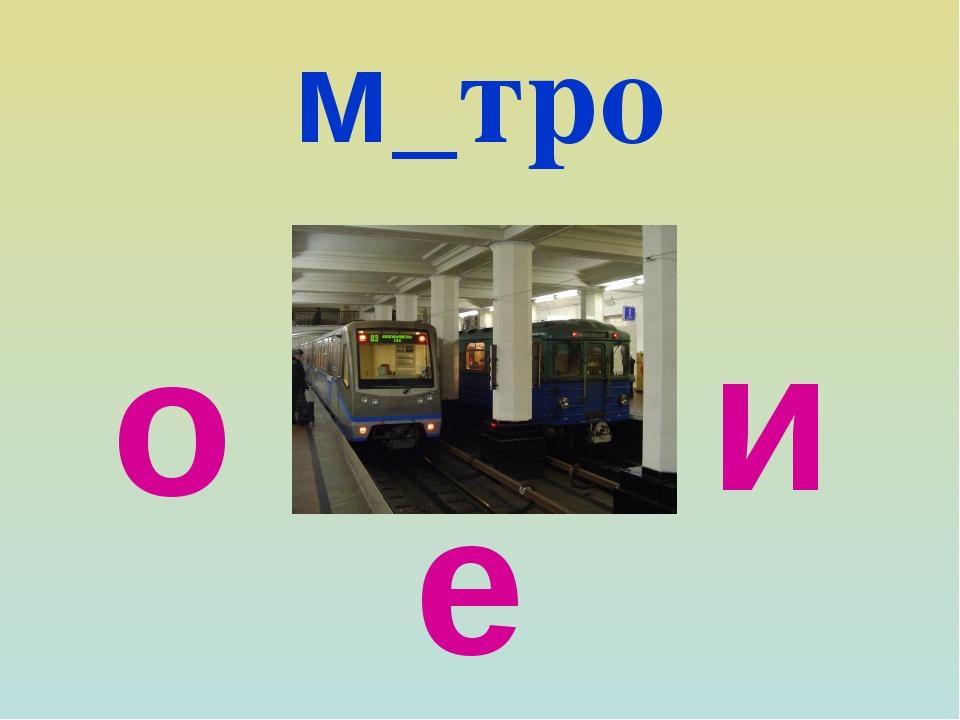 м_тро е о и