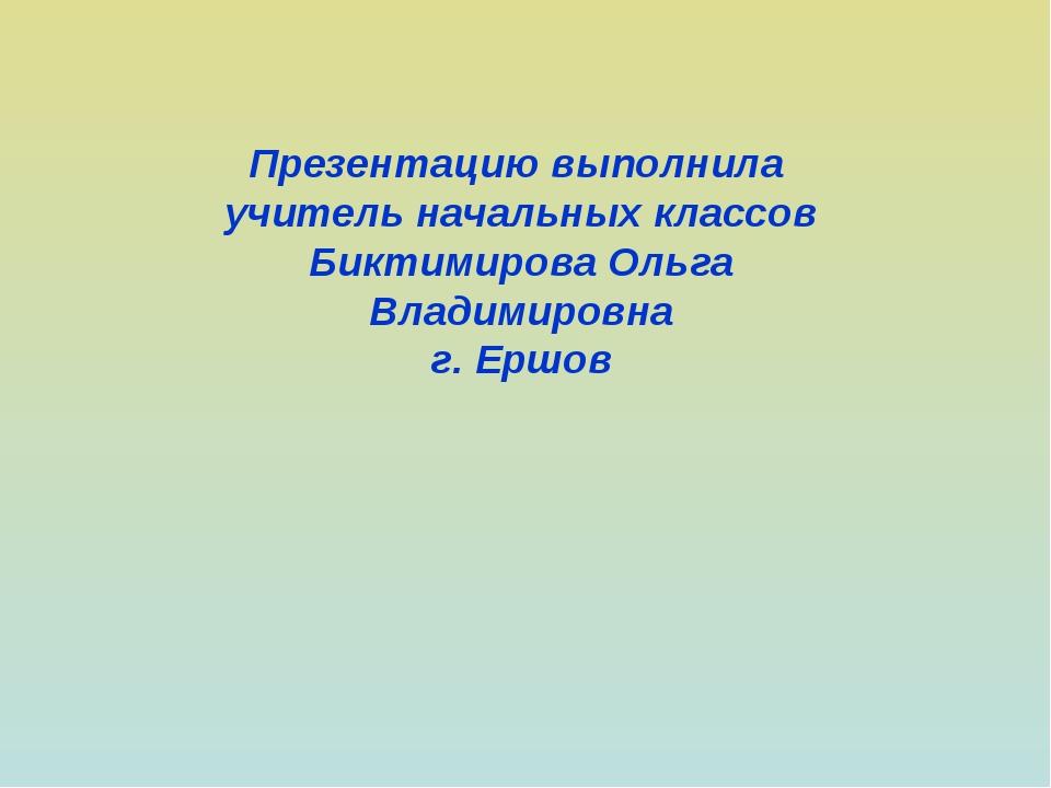 Презентацию выполнила учитель начальных классов Биктимирова Ольга Владимировн...