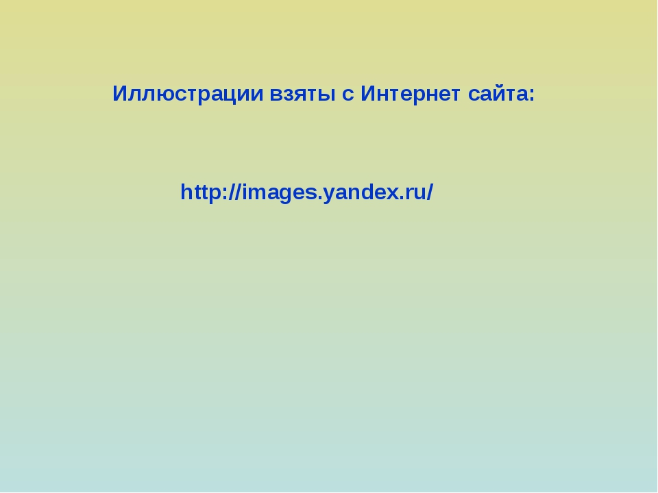 http://images.yandex.ru/ Иллюстрации взяты с Интернет сайта: