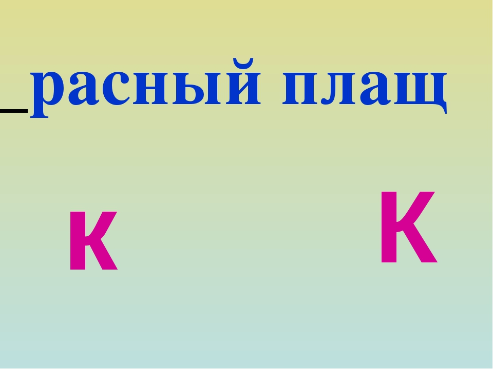 _расный плащ к К