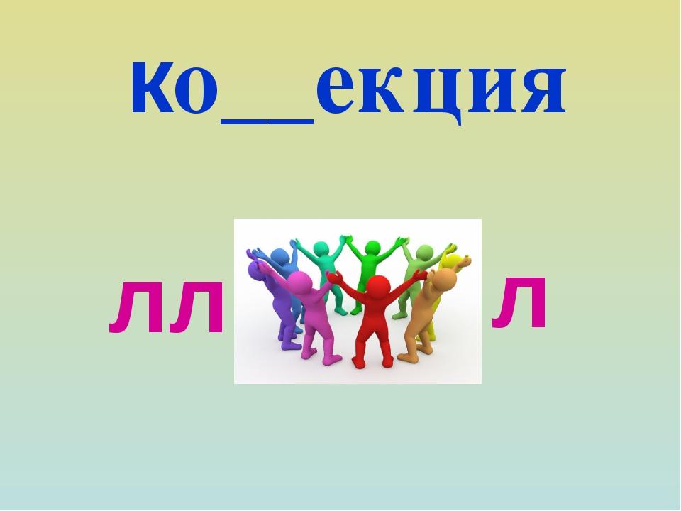 ко__екция лл л