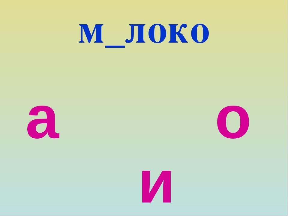 м_локо а о и