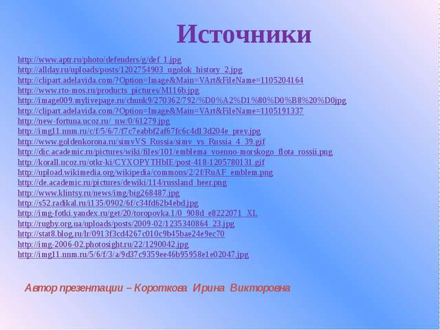 http://www.aptr.ru/photo/defenders/g/def_1.jpg http://allday.ru/uploads/posts...