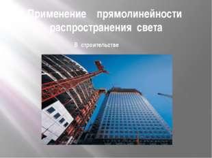 Применение прямолинейности распространения света В строительстве
