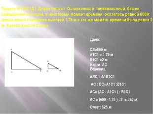 Задача №1352 (Д) Длина тени от Останкинской телевизионной башни, освещенной с