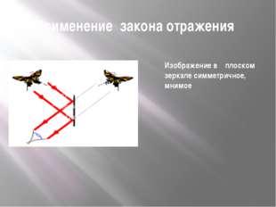 Применение закона отражения Изображение в плоском зеркале симметричное, мнимое