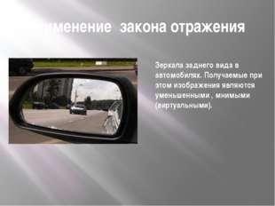 Применение закона отражения Зеркала заднего вида в автомобилях. Получаемые пр