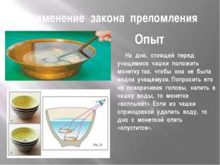 Применение закона преломления Опыт На дно, стоящей перед учащимися чашки поло