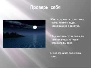 Проверь себя 1.Свет отражается от частичек пыли, капелек воды, находящихся в