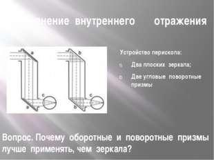 Применение внутреннего отражения Устройство перископа: Два плоских зеркала; Д