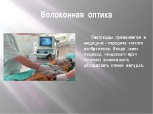 Волоконная оптика Световоды применяются в медицине – передача четкого изображ
