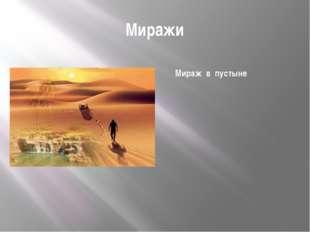 Миражи Мираж в пустыне