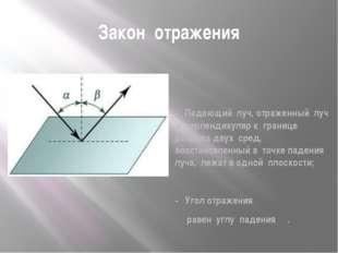 Закон отражения - Падающий луч, отраженный луч и перпендикуляр к границе разд