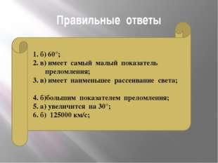 Правильные ответы 1. б) 60°; 2. в) имеет самый малый показатель преломления;