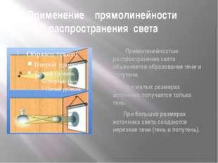 Применение прямолинейности распространения света Прямолинейностью распростран