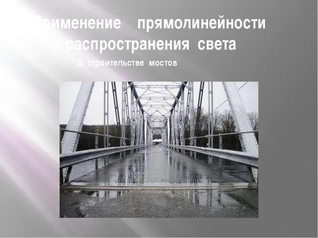 Применение прямолинейности распространения света В строительстве мостов
