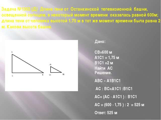 Задача №1352 (Д) Длина тени от Останкинской телевизионной башни, освещенной с...