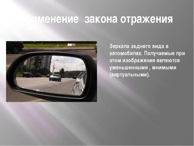 Применение закона отражения Зеркала заднего вида в автомобилях. Получаемые пр...