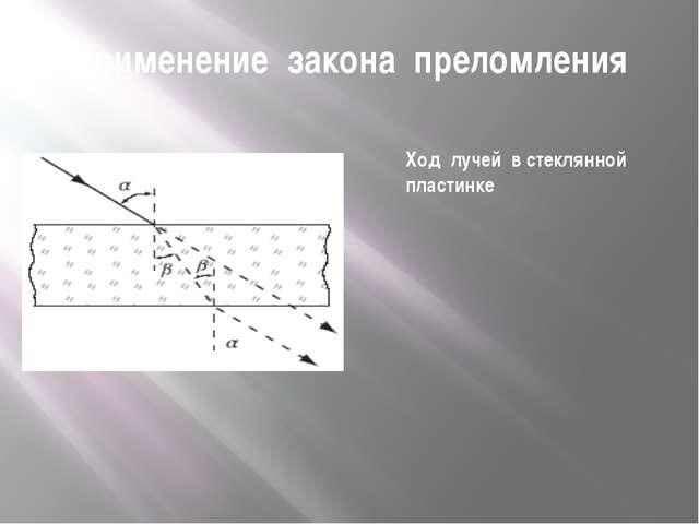 Применение закона преломления Ход лучей в стеклянной пластинке