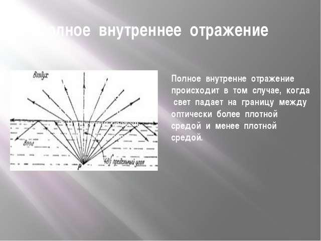 Полное внутреннее отражение Полное внутренне отражение происходит в том случа...