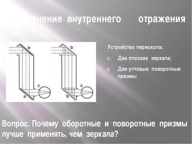 Применение внутреннего отражения Устройство перископа: Два плоских зеркала; Д...