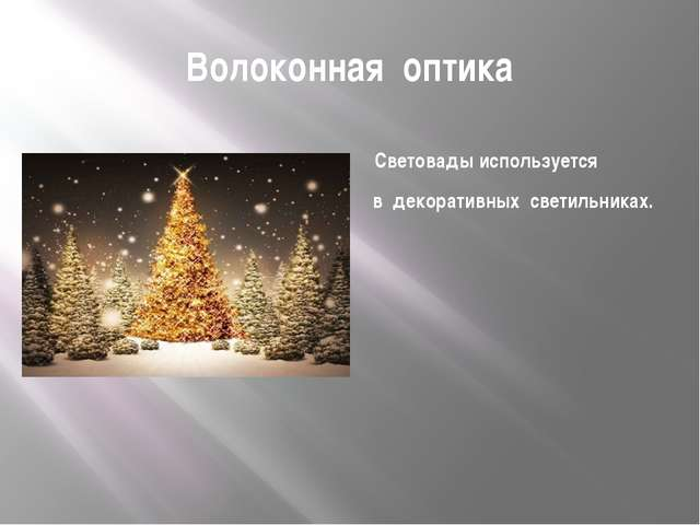 Волоконная оптика Световады используется в декоративных светильниках.