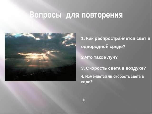 Вопросы для повторения 1. Как распространяется свет в однородной среде? 2.Что...