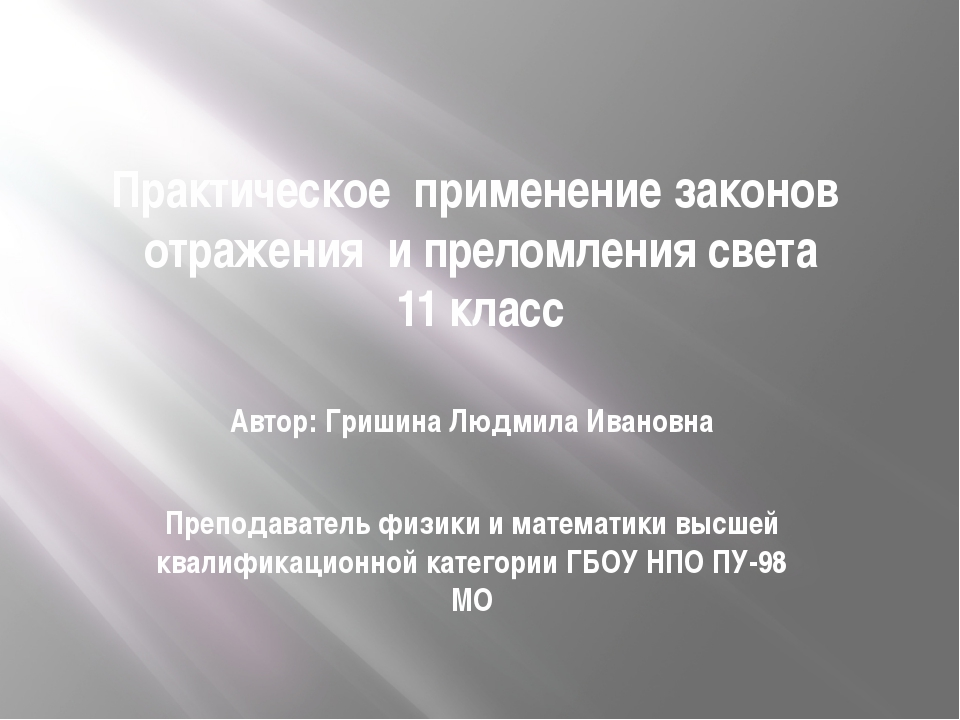 Практическое применение законов отражения и преломления света 11 класс Автор...